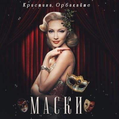 Кристина Орбакайте, Москва, id105023379