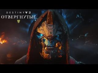 Destiny 2: Отвергнутые  сюжетныи треилер для Е3