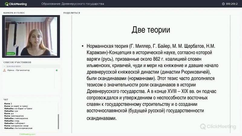 История ЕГЭ вебинар №1 - вводный