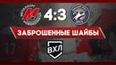 «Металлург» — «Южный Урал» — 4-3. Заброшенные шайбы