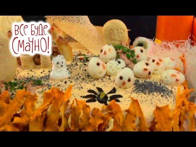 1 место: Мясной торт с тыквой — Все буде смачно. Сезон 5. Выпуск 18 от 29.10.17