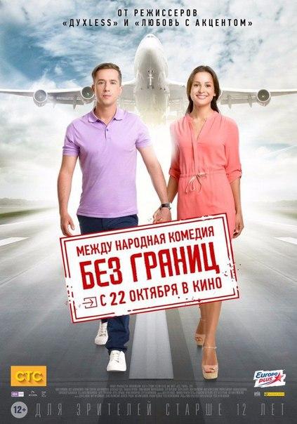 Без границ (2015)