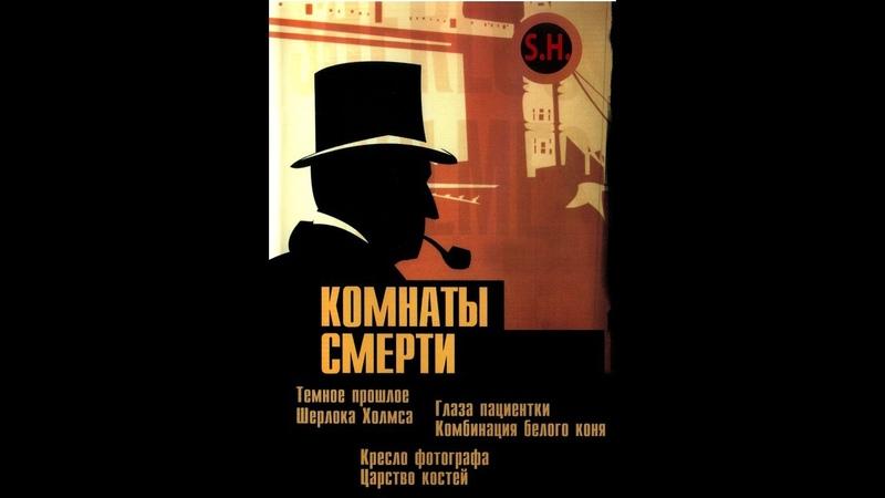 Комнаты смерти 1 серия детектив 2000 Англия