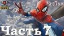 Marvel's Spider Man (2018) Прохождение Часть 7