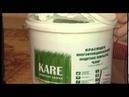 Теплоизоляционная краска «Каре»
