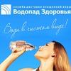 """Служба доставки питьевой воды """"Водопад Здоровья"""""""