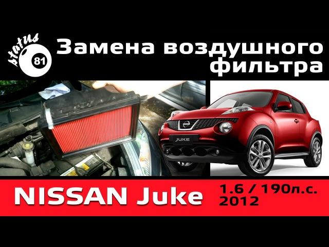 Замена воздушного фильтра Ниссан Жук 1.6 190hp / Nissan Juke change the air filter