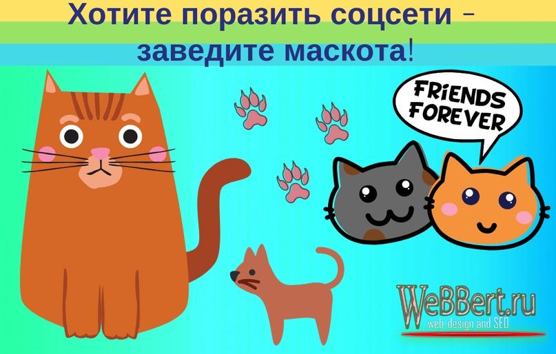 3935f7417ef9 Кто такие маскоты в SMM    ВКонтакте
