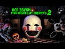 Все звуки Five Nights at Freddy's 2 - All Sounds (Soundset)
