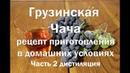 Грузинская чача часть 2я дистиляция Рецепт браги в описании Видео 18