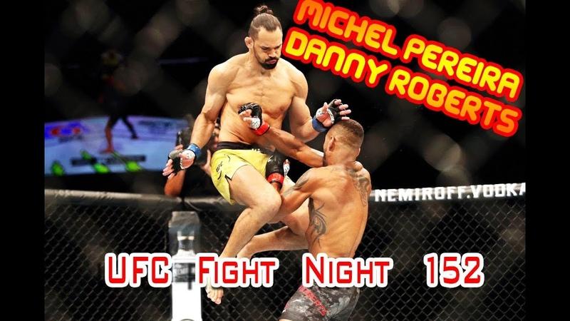 Michel Pereira Danny Roberts UFC Fight Night 152КРАСИВЫЙ НОКАУТ