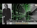 ТРАНСЕРФИНГ РЕАЛЬНОСТИ. 1 СТУПЕНЬ - ВАДИМ ЗЕЛАНД