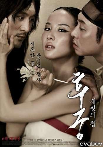 Наложница / The Concubine смотреть