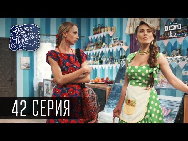 Одного разу під Полтавою - 3 сезон   Серіал Комедія 2016