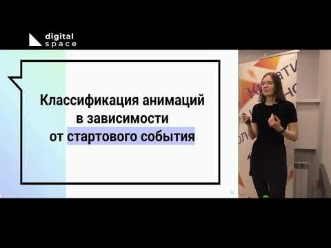 Наталья Украинская - Анимации в вебе @ Project management Meetup 7 Про Frontend