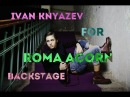 Ivan Knyazev for Roma Acorn [Backstage]