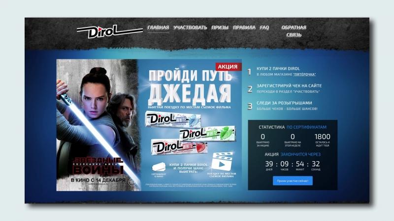 Промо сайт Dirol