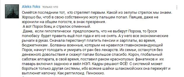 Второй тур выборов будет сложным, и правоохранители должны сработать так же эффективно, как 31 марта, - Аваков провел совещание с силовиками - Цензор.НЕТ 479