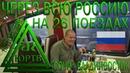 ЮРТВ 2018 Путешествие на 26 поездах из Сочи во Владивосток и обратно за 33 дня. №298