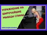 ►Упражнение на ШИРОЧАЙШИЕ МЫШЦЫ СПИНЫ. Тяга на спину в наклоне. Базовые упражнения для спины.