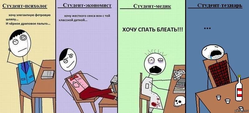 анекдоты про студентов: