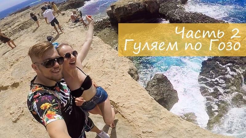 Путешествие на Мальту Прогулка по Гозо Разрушенная достопримечательность eletstrip