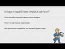 8 шагов как заработать 100 000 рублей