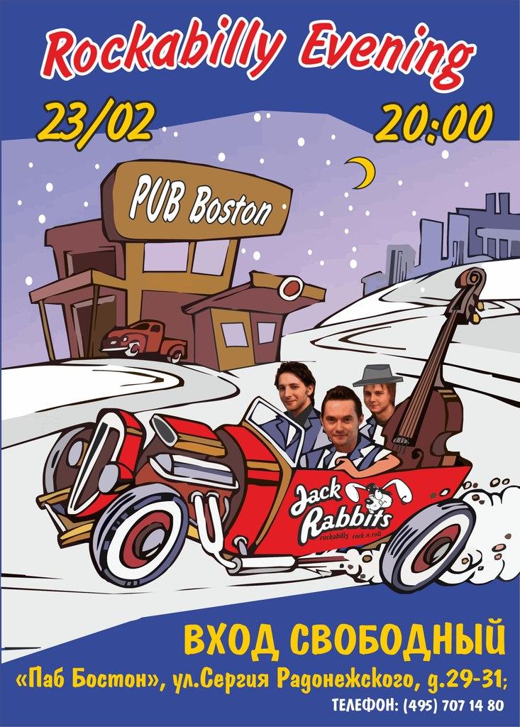 "23.02 JACK RABBITS в ""Pub BOSTON"""