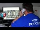 911 Operator — Тушим горящие пердаки футбольных фанов