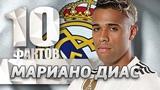10 фактов о МАРИАНО ДИАСЕ. Реал Мадрид