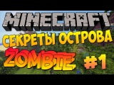 Невероятные приключения на Острове Зомби #1 - ТРОПИЧЕСКИЙ ОСТРОВ - Minecraft Survival Map