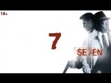 Семь Se7en