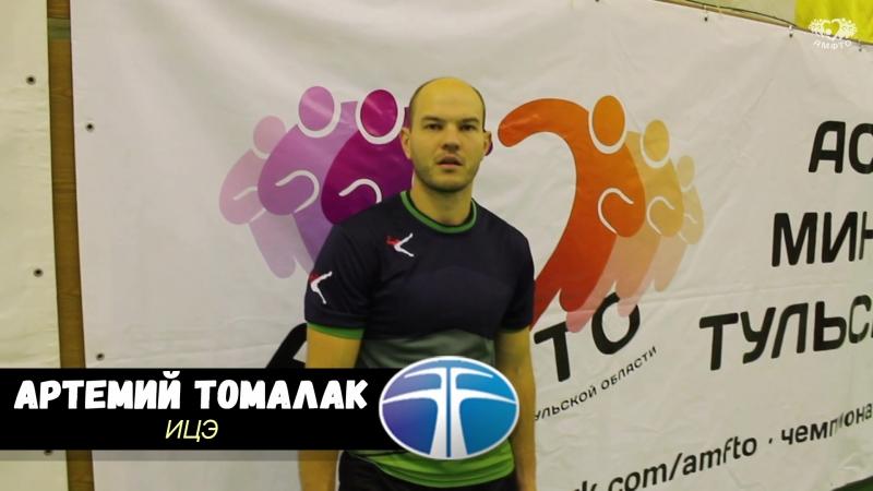 ⚽⚽ Послематчевое интервью - Артемий Томалак - ИЦЭ ⚽⚽