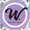 W. - woman's space • Закрытый женский клуб