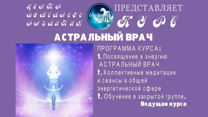 Курс Астральный Врач