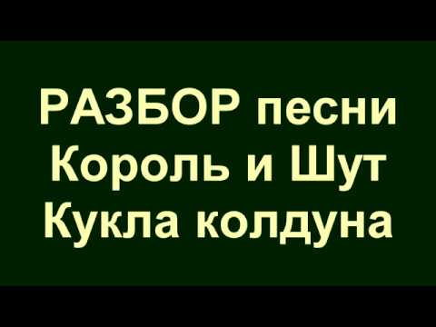 РАЗБОР Король и Шут Кукла колдуна Гармонь