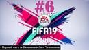 FIFA 19. История. Прохождение. 6.