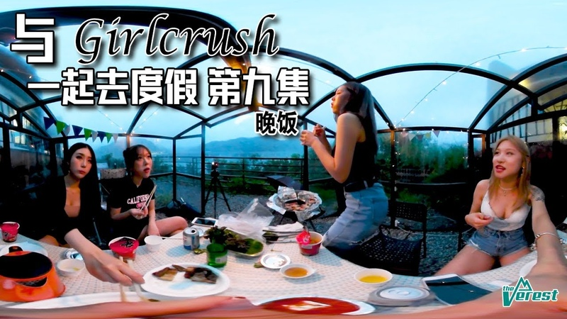 [360 VR] GirlCrush With vacation EP.9 dinner time
