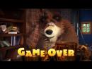 Маша и Медведь - Game Over 59 серия