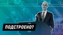 ДРАФТ НБА ПОДСТРОЕН