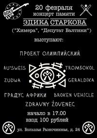 Концерт памяти Эдика Старкова 2015