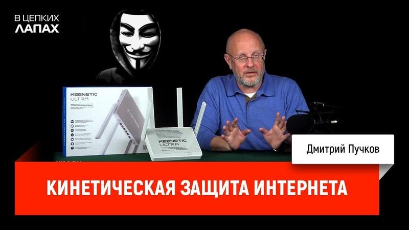 Кинетическая защита интернета