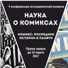 """Наука о комиксах"": V Конференция"