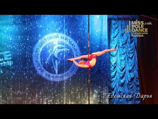 Miss Pole Dance 2013, Едемская Дарья, полуфинал.