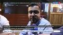 Новости на Россия 24 • Жители Ирана уже начали ощущать последствия возобновления санкций США