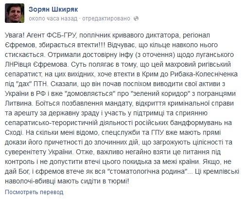 Турчинов распорядился проверить причастность Ефремова к блокированию аэропорта Луганска - Цензор.НЕТ 2893