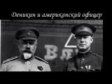 Антон Деникин_ Нас рассудит Бог и история