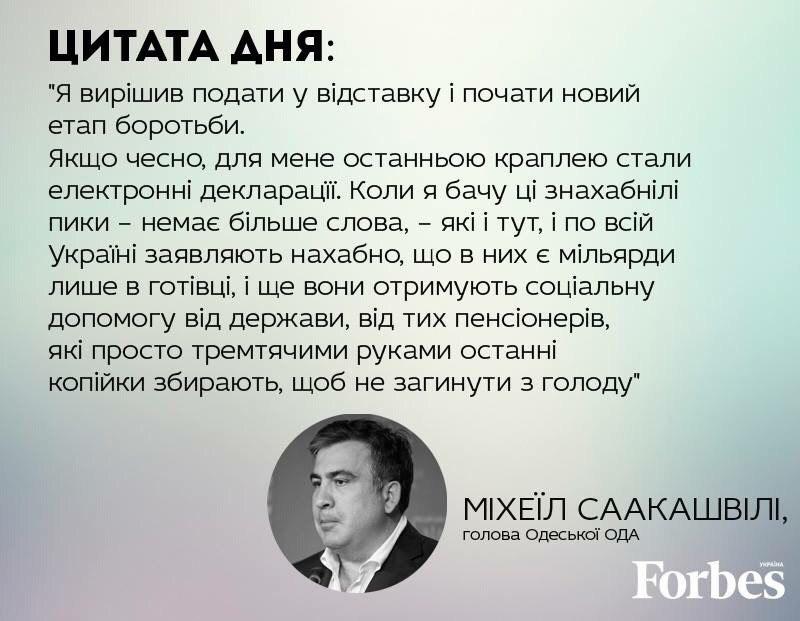 """""""Казнить нельзя помиловать!"""", - представители разных фракций об отставке Саакашвили - Цензор.НЕТ 1207"""