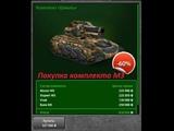 Покупка первого комплекта М3
