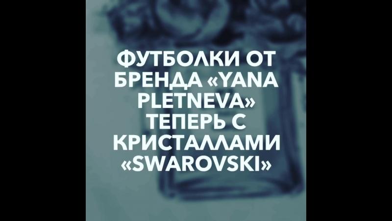 Дизайнерская футболка от интернет-магазина Yana Pletneva